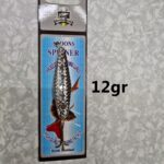 Lingurita Oscilanta Argintiu - 12G/6Cm
